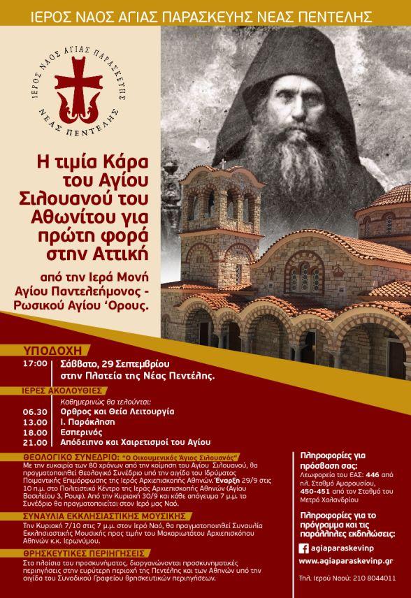 Agios-Silouanos-29-9-ews-7-10