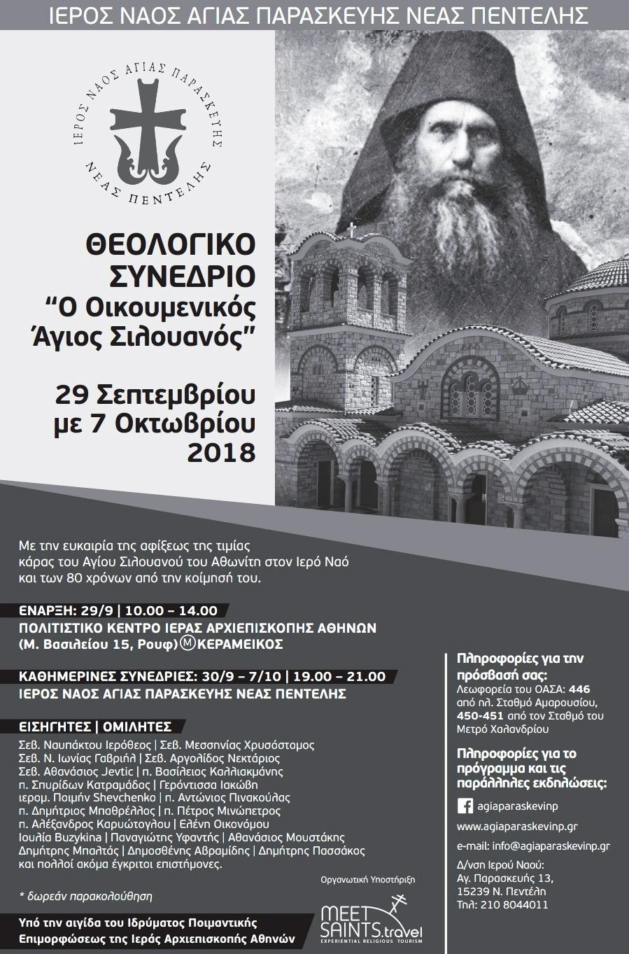 SilouAth18_poster_Synaxi